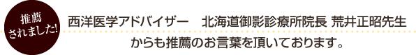 推薦されました!西洋医学アドバイザー 北海道御影診療所所長 荒井正昭先生からの推薦のお言葉をいただいております。