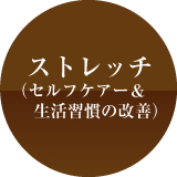 ストレッチ(セルフケアー&生活習慣の改善)