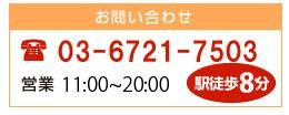 お問い合わせ:03-5534-8672 営業:10:00~21:00 駅徒歩2分