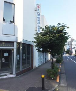 7千代田電子